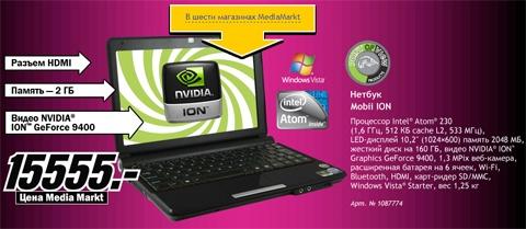 Нетбук Mobii ION на платформе Nvidia ION в российской рознице